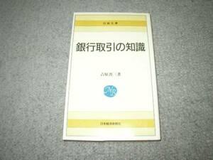 銀行取引の知識 吉原省三著 日本経済新聞社 送付無料