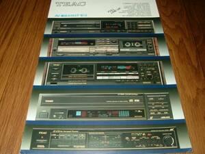 【カタログOD1】 TEAC 1987年 総合カタログ