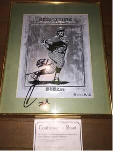 阪神31 掛布雅之 1982 通算200号本塁打直筆サイン入り本人贈呈品
