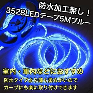 5m 600連 LEDテープライト 高輝度ブルー 青 間接照明 DIY 12V仕様 イルミネーション フロアライト アクセサリー ドレスアップに♪
