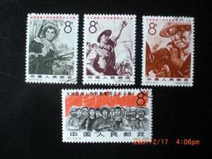 ベトナム人民の闘争支持 4種完 注文消し 1965年 紀117 中共・新中国 VF・NH