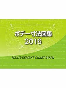 【即決】「ボデー寸法図集」 2016年度版