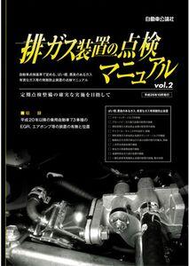 [即決]☆排ガス装置の点検マニュアル Vol.2