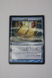 MTG マジックザギャザリング 青 ラト=ナムの遺産 日本語版