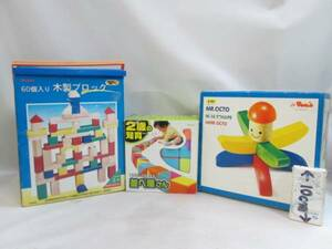 知育玩具 木ブロック/並べやさん/サイアムブロック3個 現状送料は説明欄に記入