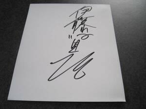 BD Live5pb.2010 初回盤特典 直筆ミニサイン色紙 伊藤賢治