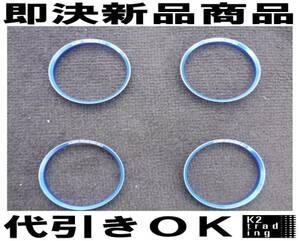 ハンドル ブレ防止 VOLVO ボルボ 高品質 ハブリング 67.1径-63.4径 V70 V50 スタッドレス タイヤ 純正ホイール 社外ホイール 中古ホイール