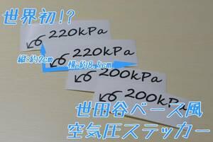 ☆★空気圧ステッカー★☆車4枚セット♪世田谷ベース 所 DAYTONA