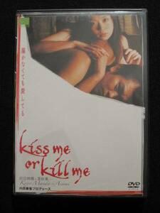 ◇DVD 前田耕陽/亜紗美 Kiss me or kill me届かなくても愛してる