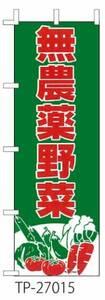 激安・のぼり 無農薬野菜 TP-27015