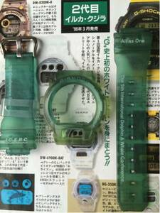 CASIO G-SHOCK DW-6900K-8BT 第5回イルクジ ベルト/ベゼル G