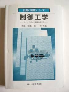 ★即決★斉藤 制海★「制御工学 - フィードバック制御の考え方」