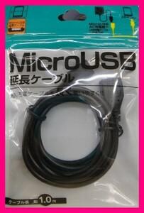 【送料無料:USB 延長 ケーブル:1m】◆スマホ USB ケーブル 便利 延長 ケーブル:黒 USBケーブル:AオスとAメス 充電ケーブル 充電器