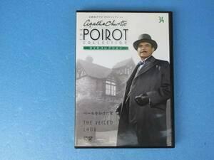 名探偵ポワロ 「ベールをかけた女」 DVDコレクション 第34号