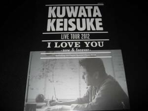 ツアーパンフ 桑田佳祐 LIVE TOUR 2012 I LOVE YOU