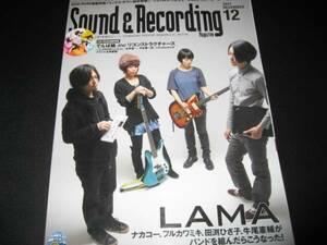 Sound&RecordingMagazine でんぱ組.inc CD-ROM