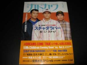 月刊カドカワ 総力特集スチャダラパー YUKI/ミスチル