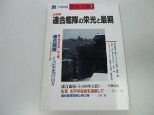 ●連合艦隊の栄光と最後●戦艦大和山本五十六山本源太郎日本海軍