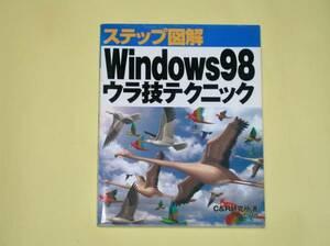 ◆◇ステップ図解Windows 98ウラ技テクニック◇◆