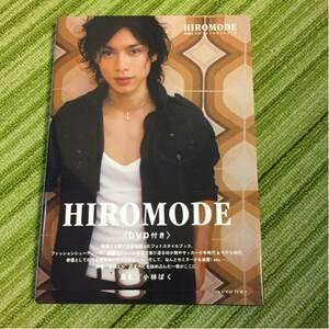 HIROMODE 水嶋ヒロのフォトスタイルブック DVD付 帯付 初版