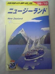 地球の歩き方 ニュージーランド 09-10 (2009年-2010年)