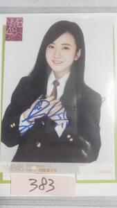 NMB48 須藤凜々花 直筆サイン ランダム 生写真 2015 March 公式