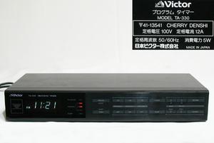 Victor(ビクター)/プログラムタイマー【TA-330】/管YNT