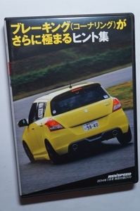 REV SPEED付録DVD63ドラテク ブレーキング/ハイパーミーティング2014/スイフト/トヨタ86/BRZレース/VITA試乗/中山/タカスサーキット攻略法