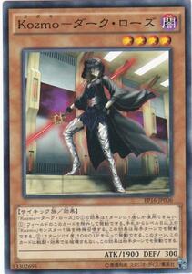 遊戯王 EP16-JP006 Kozmo-ダーク・ローズ ノーマル 数量3