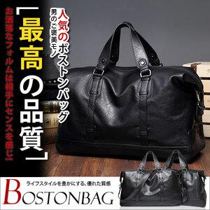 ボストンバッグ 収納抜群 上質レザー メンズ 2WAY ショルダー付き トートバッグ 旅行鞄かばん 旅行 出張 A4書類収納可 6070 ブラック