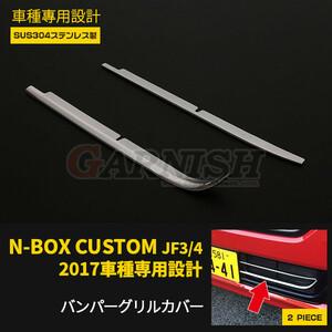 【新着】NBOX N-BOX カスタム JF3 JF4 フロント バンパーグリルカバー バンパーグリルガーニッシュ エクステリア 3428 2PC ステンレス