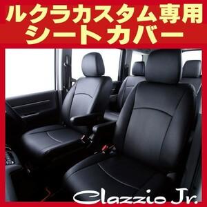 L465F/L455F Le  класс  custom  Чехлы для сидений   Все сиденья  набор  Jr.