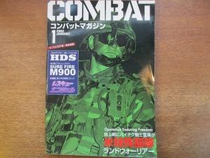 1710TN●コンバット・マガジン COMBAT 310/2002.1●米特殊部隊ランドウォーリアー/HDS/SURE FIRE M900/新連載レスキューエンジェル