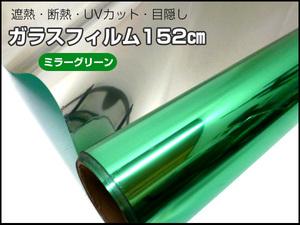 窓遮熱 ガラス フィルム 1.52mx1m~ 切売 防犯 ミラーグリーン/22Ψ