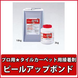 プロ仕様★タイルカーペット用接着剤(ピールアップボンド)18kg