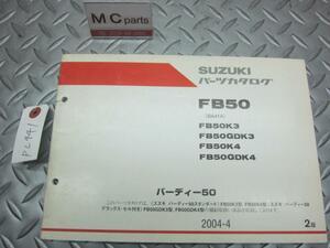 【送料無料】スズキ バーディー50 FB50 パーツリスト 2004.4 2版 パーツカタログ BA41A FB50K3 FB50GDK3 FB50K4 FB50GDK4