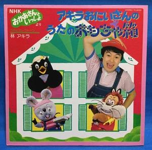 LP その他 NHKおかあさんといっしょ アキラおにいさんのうたのおもちゃ箱