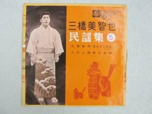 三橋美智也/民謡集5  コンパクト盤 中古品