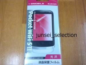 ☆激安☆イーモバイル(Y mobile) PocketWiFi S2 S41HW / Huawei U8510 IDEOS X3 Blaze (SIM Free) 液晶フィルム 光沢 3枚セット 税込即納