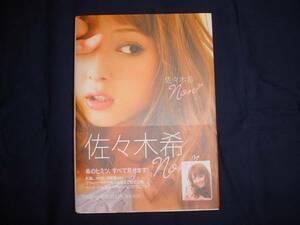 ■佐々木 希 non 集英社 2010年第5刷