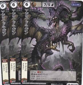 即決】モンコレ/プロモ 5B-P02VF アビス・ドラゴン 3枚