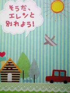 進撃の巨人同人誌★リヴァエレ長編小説★憂い猫「そうだ、エレンと別れよう!」