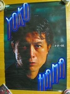 矢沢永吉ヨコハマ二十まえ非売品ポスター 画鋲跡6個有り