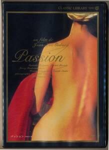 中古DVD ジャン=リュック・ゴダール パッション Passion 特典映像 映画「パッション」のためのシナリオ 53分収録