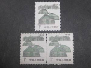 ◇新中国切手№105 1986年 普23 1分 エラー 茶色ズレ