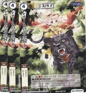 即決】モンコレ/プロモ 5A-P03VF レオーネの黄金騎士 3枚