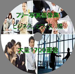 ビジネスオフィスシーン写真画像集1700超DVD/高画質高解像度JPG宣伝会議アイデアアイコンホームページインスタ検索高画質作成写真開業独立