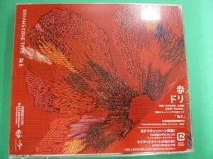 新品!限定盤DREAMS COME TRUE/ねぇ 赤ドリ