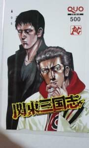 プレイコミック7月号当選品 関東三国志 クオカード QUO 抽プレ