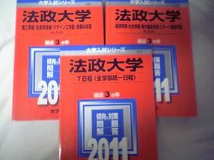 赤本 2011 11 法政大学 理工 デザインと経済 社会とT日程の3冊set